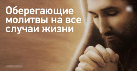 Молитва на все случаи жизни