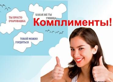 Комплименты через призму позитивного мышления