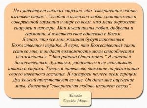 102-преодол.страхов-и-исполнения-желаний-300x222