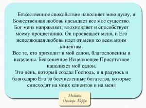 -для-косметичекого-салона-300x222