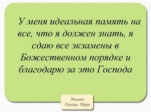 для-хорошей-памяти