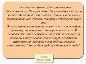 80-молитва-о-сплетницах-300x222