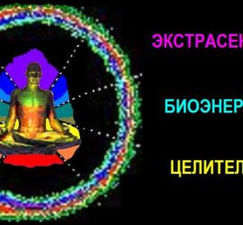 Светлана Зарецкая  оператор биолокации, целитель, психотерапевт, магистр практического и духовного хилерства.