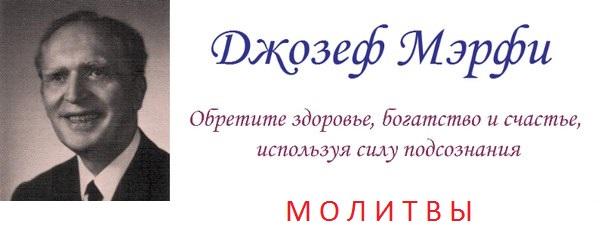 Молитвы Джозефа Мерфи