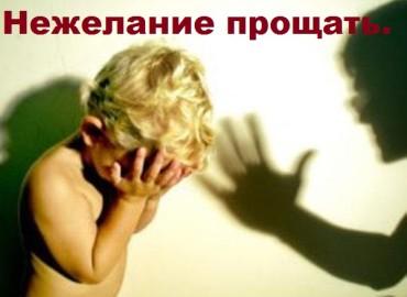 Нежелание прощать.