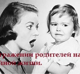 Об отражении родителей на семейной жизни.