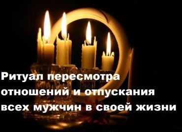 Ритуал пересмотра отношений и отпускания всех мужчин в своей жизни