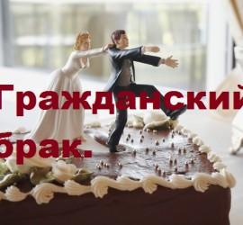 Гражданский брак.