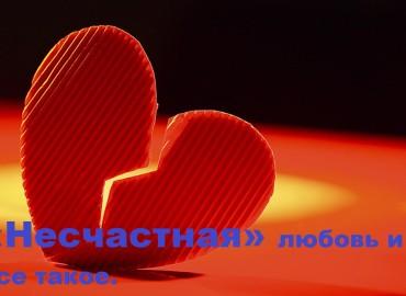 «Несчастная» любовь и все такое.