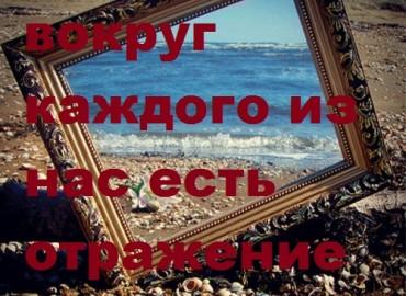 Весь мир вокруг каждого из нас, есть отражение его мыслей