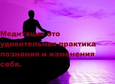 Медитация это удивительная практика познания и изменения себя