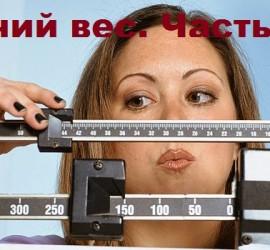 Лишний вес. Часть№ 2.
