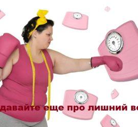 А давайте еще про лишний вес