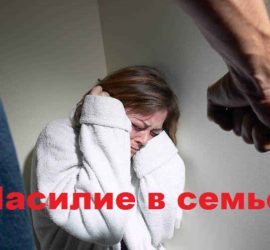Насилие в семье.