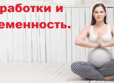 Проработки и беременность.