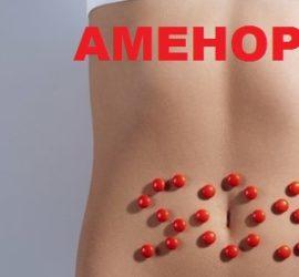 Аменорея.