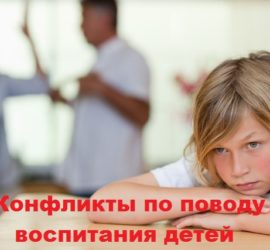 Конфликты по поводу воспитания детей.