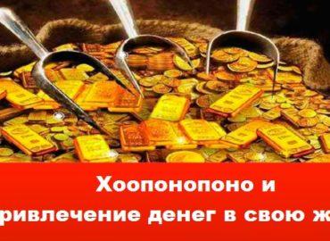 Хоопонопоно и привлечение денег в свою жизнь