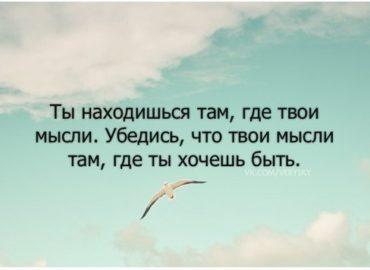 «Уменьшаем громкость» эго, изменив свои мысли.