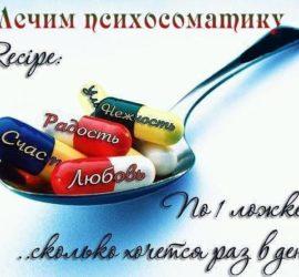 Индивидуальная программа «Психосоматика или Быть здоровым легко»