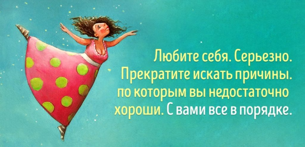 От людей, которые не могут простить себя, можно услышать такие фразы: «Я не могу себя любить», «Мне трудно простить себя за…»