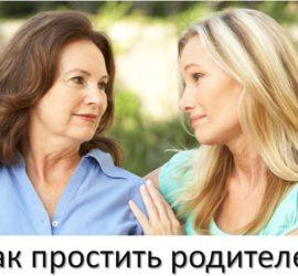 Как простить родителей и стать счастливым