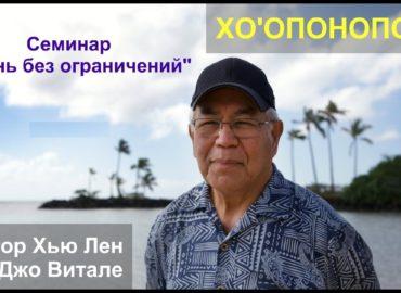 Семинар, Тренинг «Жизнь без ограничений» Доктор Хью Лин, Джо Витале. Русские субтитры.