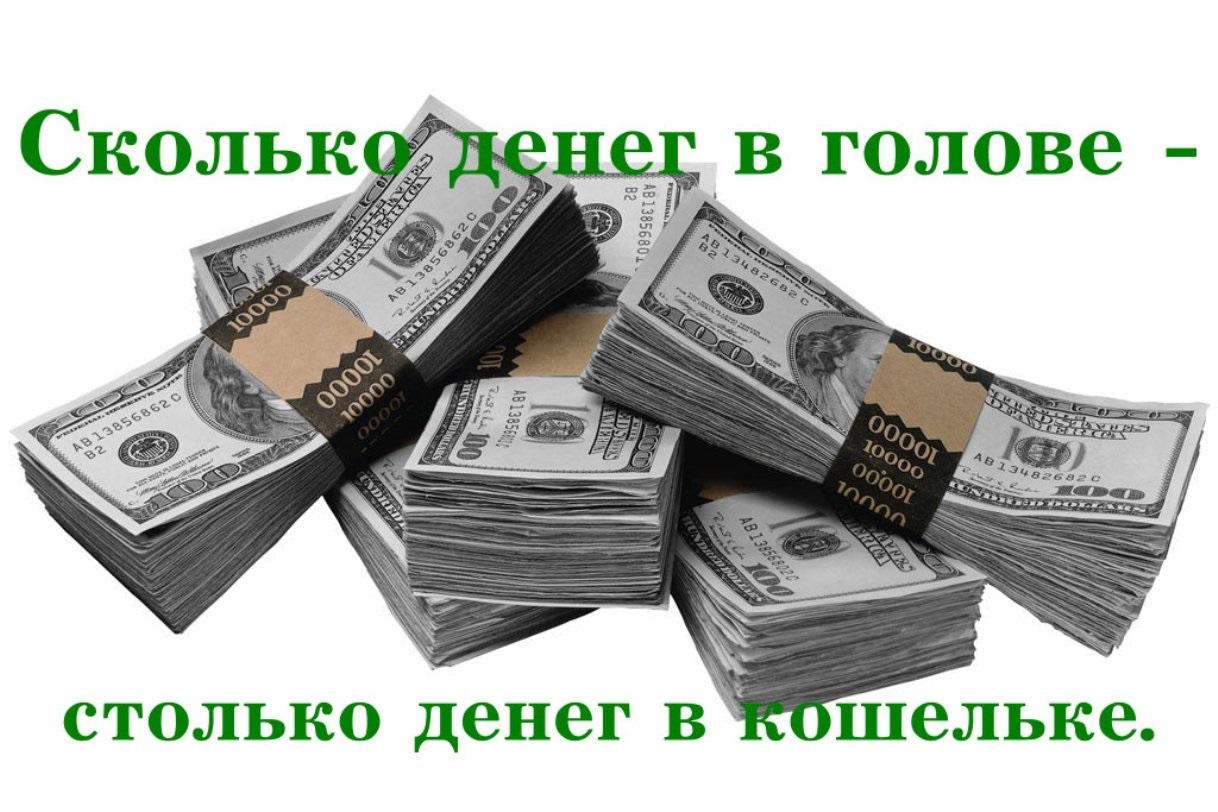 Негативые Убеждения о Деньгах.