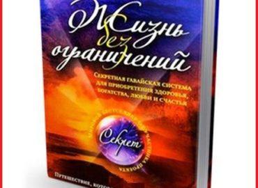 МОЛИТВА МОРРНЫ «Из книги «Жизнь без ограничений»