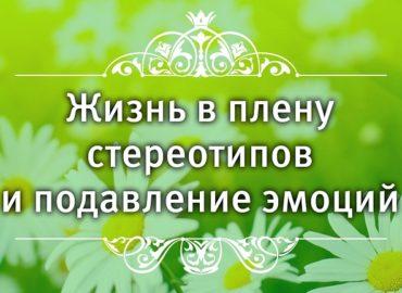 Здоровье в плену эмоций!