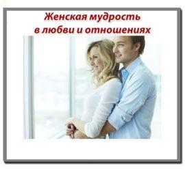 Женская мудрость в любви и отношениях