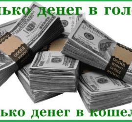 Управление финансовыми потоками или принятие себя и изобилия.