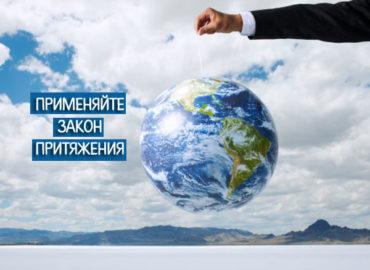 Созидательный Процесс Закона Притяжения.