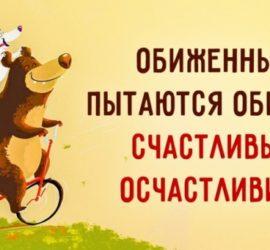 Обиженные пытаются обидеть, счастливые — осчастливить.