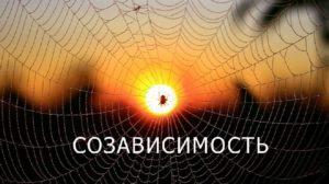 """Плоды """"Дерева зависимости"""" и """"Дерева свободы"""""""