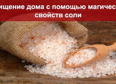 Очищение дома с помощью магических свойств соли .