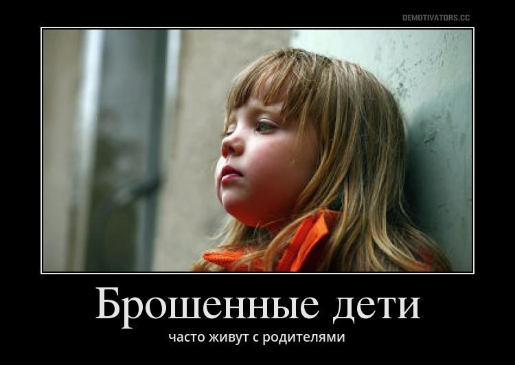Недолюбленные в детстве.