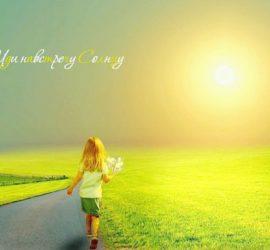 Медитация «Солнечный день».Ваш счастливый жизненный путь.