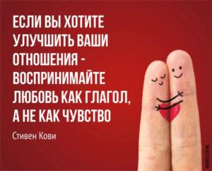 Любовь к другому невозможна без любви к себе.