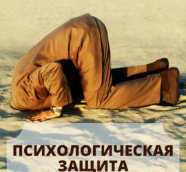 Механизмы психологической защиты.