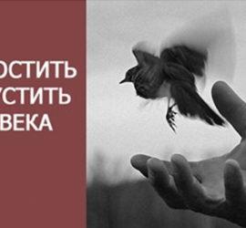 Как простить и отпустить человека. » Молитва, чтобы простить обидчика «