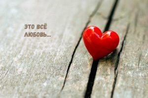 ЛЮБОВЬ... В РАЗНЫХ ЛИЦАХ