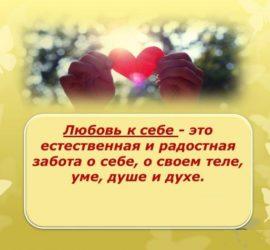 О ЛЮБВИ К СЕБЕ