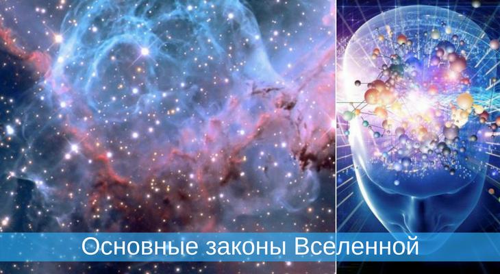 Кармические Законы Вселенной.