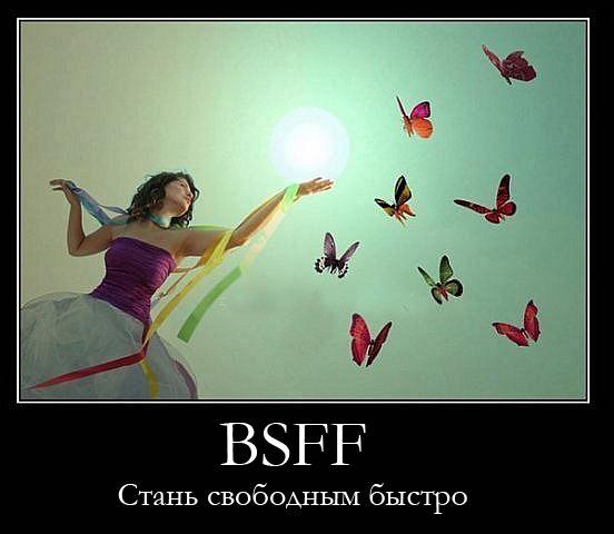 Избавляемся от негативных установок. Техника BSFF